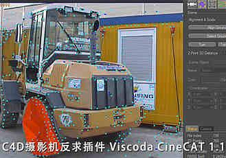 C4D攝影機反求插件 Viscoda CineCAT 1.1