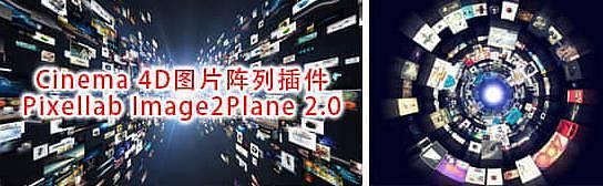 Cinema 4D圖片陣列插件:Pixellab Image2Plane 2.0