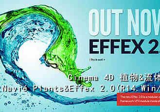 Cinema 4D 植物&流體插件:Navié Plants&Effex 2.0(R14.Win/Mac)