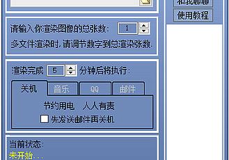 渲染關機3.0