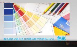 【设计教程】空间设计师必备理论之空间色彩搭配篇