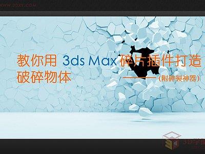 【插件技巧】教你用3ds Max碎片插件打造破碎物體(附碎裂神器)