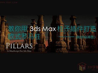 【插件技巧】教你用3ds Max柱子插件打造歐式羅馬柱(附柱子神器)