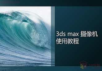 【3D視頻教程培訓】第七章 3ds max攝像機之自由相機篇03