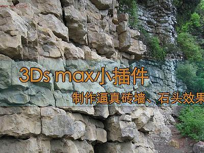 【插件技巧】用3ds max小插件制作逼真磚墻、石頭效果