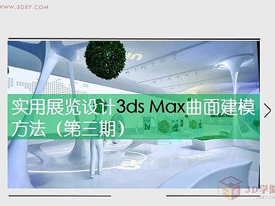 【建模技巧】實用展覽設計3ds Max曲面建模方法