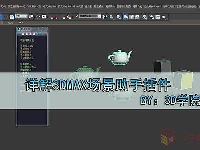 【腳本插件】詳解3DMAX場景助手插件
