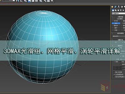 【建模技巧】3DMAX光滑組、網格平滑、渦輪平滑詳解