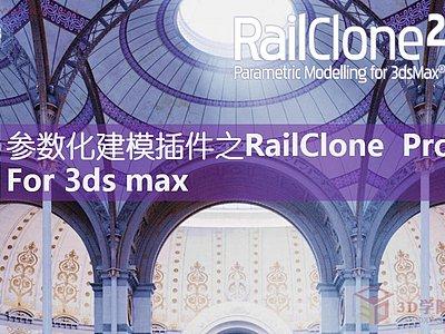 【腳本插件】參數化建模插件之RailClone Pro For 3ds max