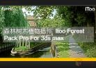 【脚本插件】专业森?#36136;?#26408;植物插件 Itoo Forest Pack Pro Fo