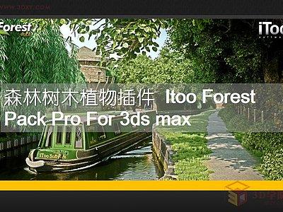 【腳本插件】專業森林樹木植物插件 Itoo Forest Pack Pro Fo