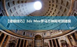 【建模技巧】3ds Max罗马万神殿穹顶建模