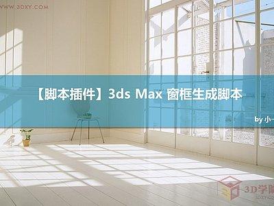【腳本插件】3ds Max 窗框生成腳本