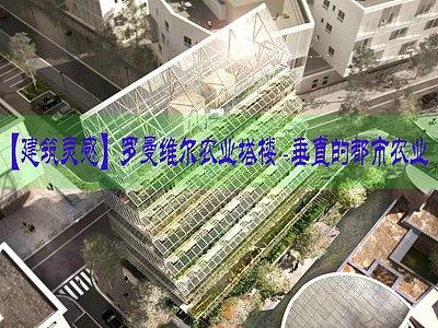 【建筑靈感】羅曼維爾農業塔樓 - 垂直的都市農業