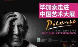 【展览资讯】毕加索走进中国艺术大展,360度解密毕加索!