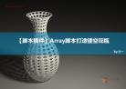 【脚本插件】Array脚本打造镂空花瓶