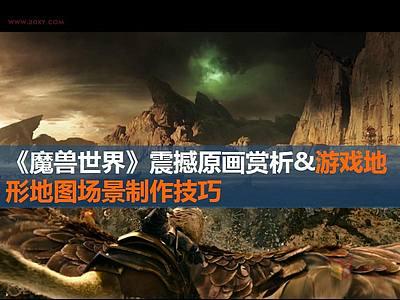 【建模技巧】《魔獸世界》震撼原畫賞析&WorldMachine游戲地形制作技巧