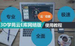"""3D学苑[云E库]2.0""""云""""功能发布啦"""