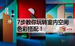 【设计理论】7步教你玩转室内空间色彩搭配(室内展览设计必备干货)