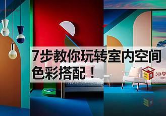 【設計理論】7步教你玩轉室內空間色彩搭配(室內展覽設計必備干貨)