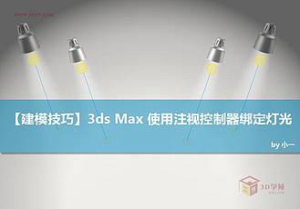 【建模教程】3Ds max 使用注視控制器綁定燈光