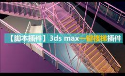 【脚本插件】超赞!3ds max一键楼梯插件