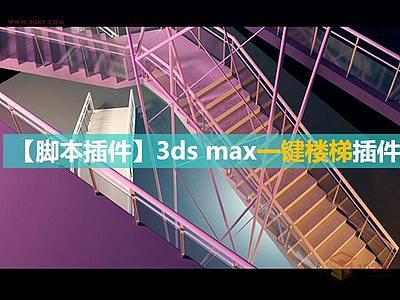 【腳本插件】超贊!3ds max一鍵樓梯插件