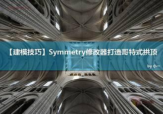 【建模技巧】Symmetry修改器打造哥特式拱頂