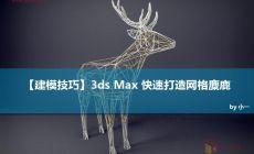 【建模技巧】3ds Max 快速打造网格麋鹿