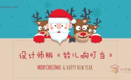 设计师改编《圣诞歌》,这是不一样的圣诞祝福