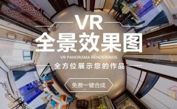 VR全景效果图上传教程