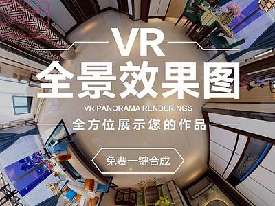 VR全景效果圖上傳教程