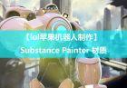 【lol苹果机器人制作】-Substance Painter 材质