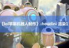 【lol苹果机器人制作】-houdini 渲染1
