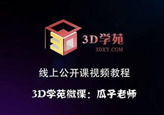 【3D視頻教程培訓】軟坐墊和場景的制作