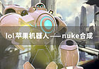 lol蘋果機器人教程—nuke合成