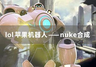lol苹果机器人教程—nuke合成