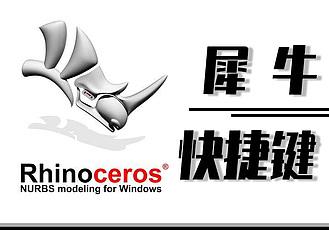 犀牛(Rhino) ——【快捷键】