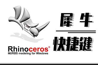 犀牛(Rhino) ——【快捷鍵】