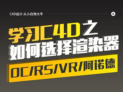 C4D常用的4大主流渲染器