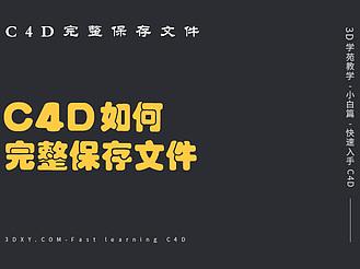 C4D工程打包保存