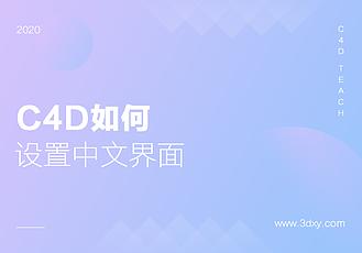 C4D如何设置中文界面