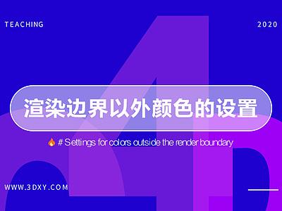 C4D渲染邊界以外顏色的設置