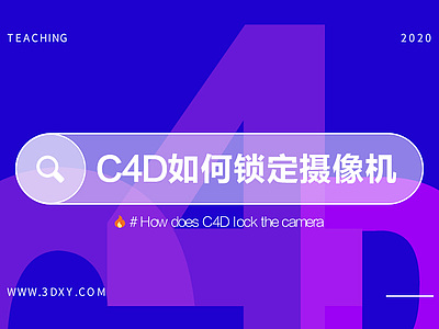C4D如何鎖定攝像機
