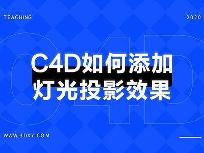 C4D如何添加燈光投影效果