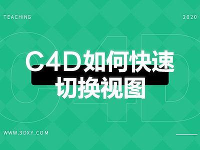 C4D如何快速的切換視圖