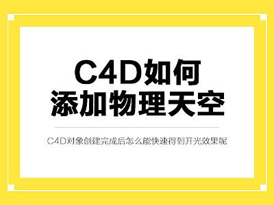 C4D如何添加物理天空