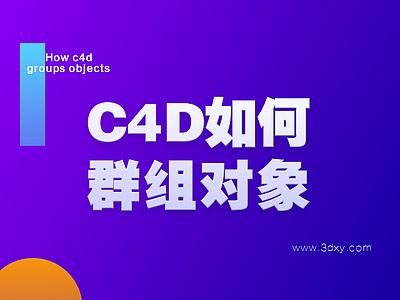 C4D如何群組對象