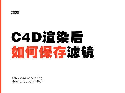 C4D渲染后如何保存濾鏡