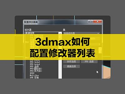 3dmax如何配置修改器列表